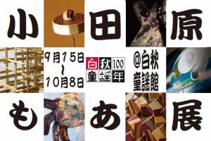 It was finished the 18th Odawara moa exhibition <<≫