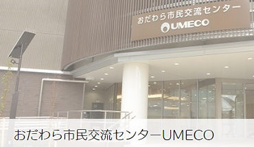 Citizen of Odawara City interchange center UMECO
