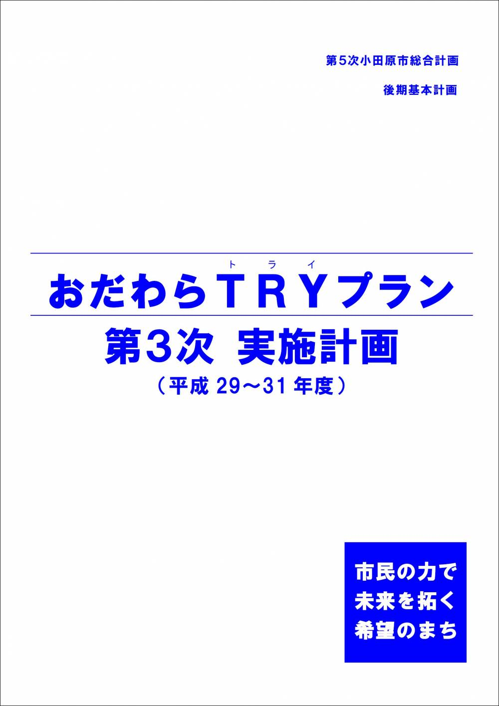 Cover of execution plan of odawara TRY plan
