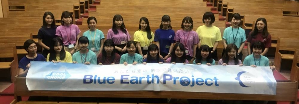 BlueEarthProject