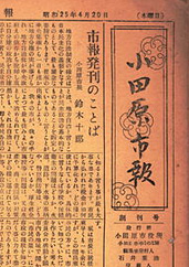 The first issue (April, 1950 issuance)