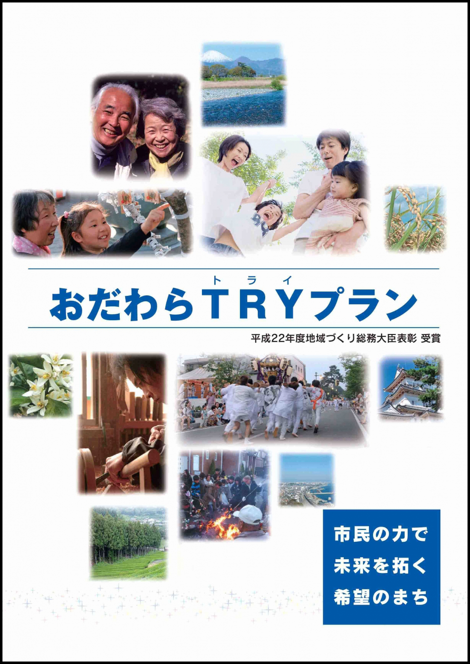 odawara TRY plan