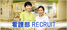 看護部RECRUIT