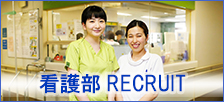 護理部RECRUIT