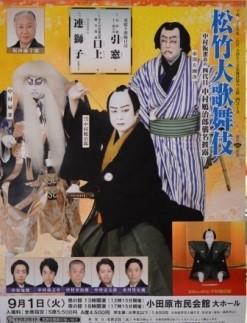 松竹大歌舞伎」ポスター