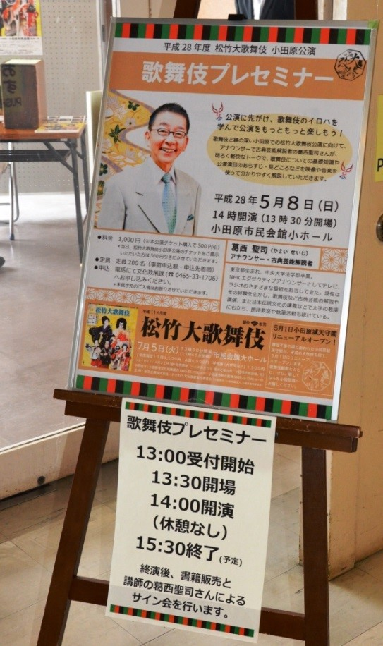 「歌舞伎プレセミナー」ポスター