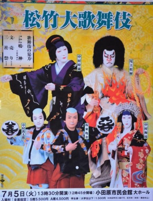 「松竹大歌舞伎」ポスター