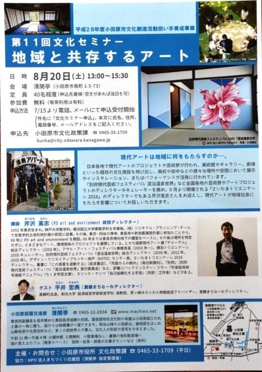 第11回文化セミナーのポスター