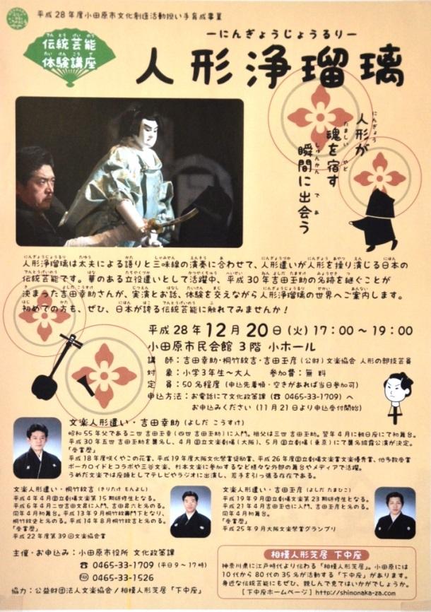 体験講座「人形浄瑠璃」のポスター