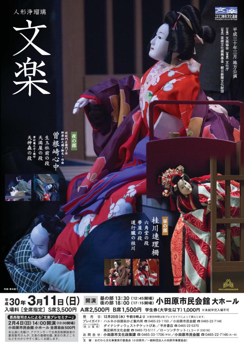 3月11日の「文楽」公演のポスター