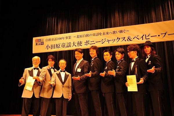 小田原童謡大使と市長
