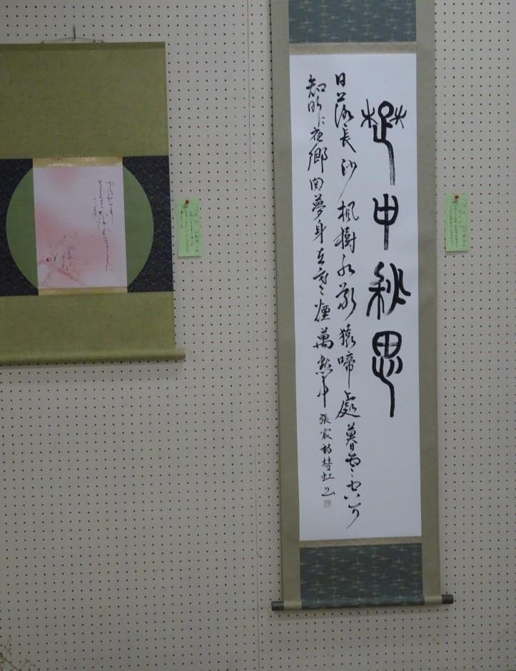 楚中秋思(写真:右)