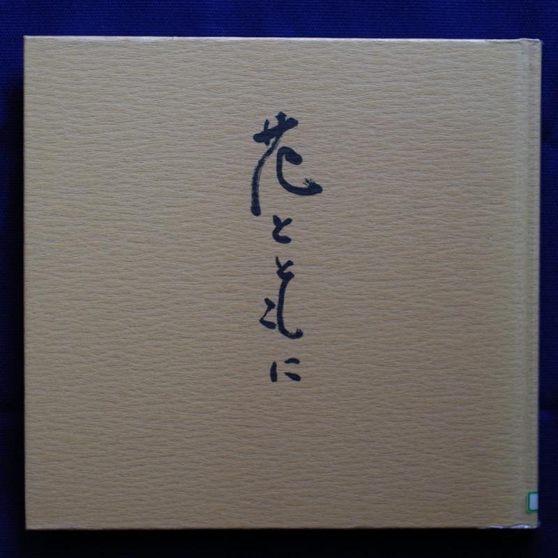 「花とともに」著者 飯田和