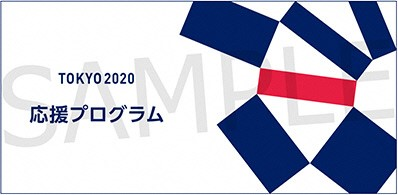 TOKYO2020応援プログラムロゴ