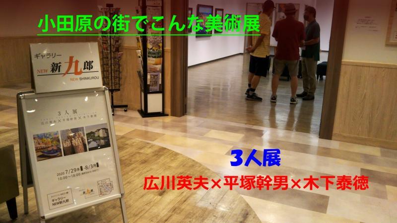 3人展 広川英夫×平塚幹男×木下泰徳