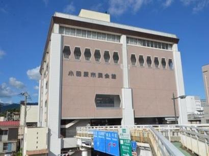 小田原市民会館本館(写真1)