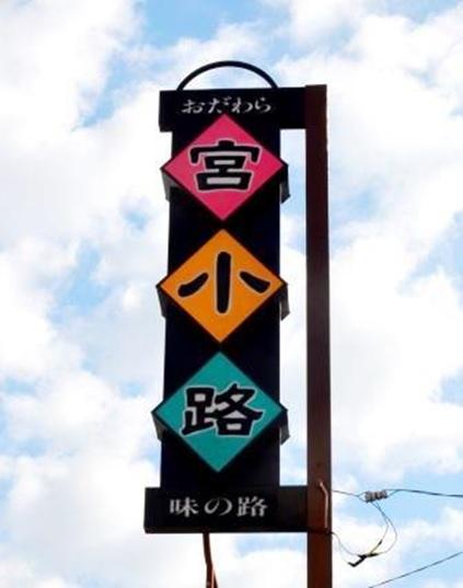 「宮小路」の看板(写真2)