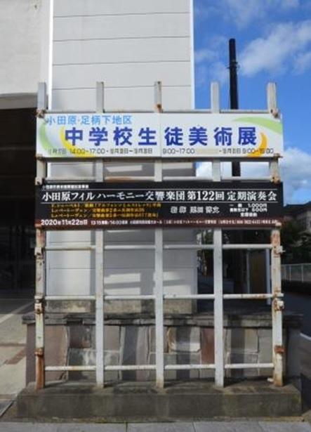 市民会館催事看板(写真8)