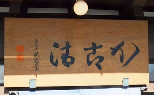 益田鈍翁書「籠清」看板(写真11)