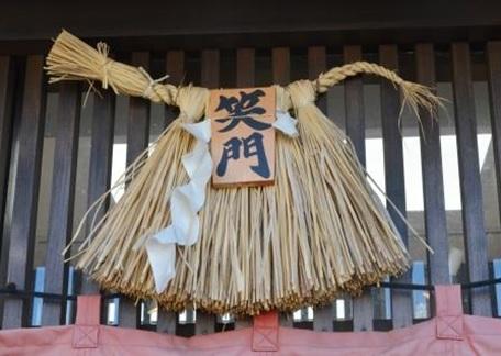 「笑門」のしめ飾り(写真17)