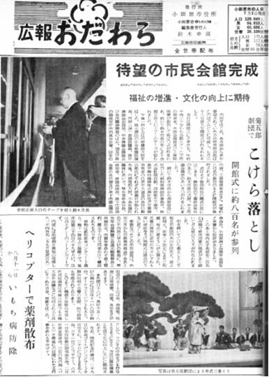 (写真1)大ホール開館を伝える「広報おだわら」(市HPより)