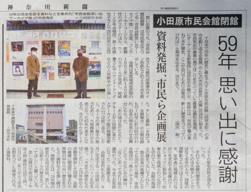 写真7:3月25日神奈川新聞の記録展の記事