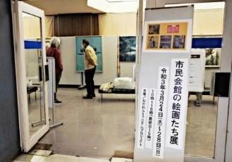 写真13:市民会館の絵画たち展入口