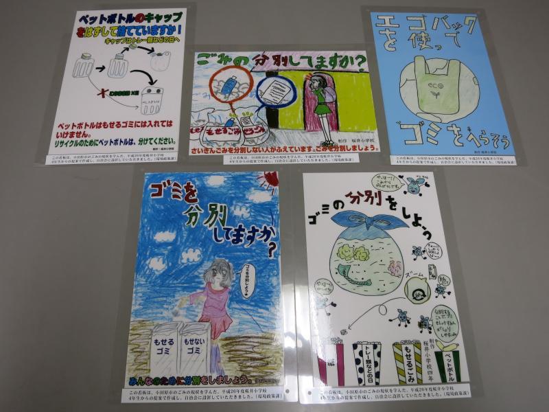 小学生が作ってくれたポスターをもとに作製した看板