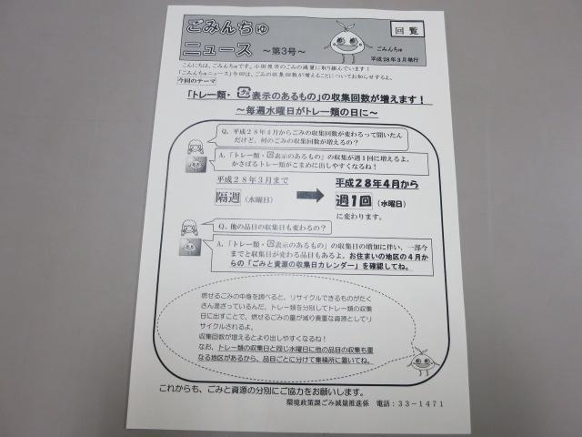 「ごみんちゅニュース」第3号