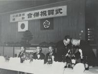 小田原市・橘町合併祝賀式