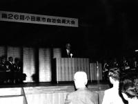 第26回小田原市自治会長大会