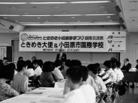 ときめき大使&小田原市国際学校