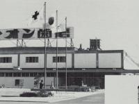 昭和39年開業のライオン歯磨