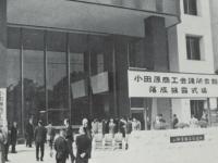 小田原商工会議所落成披露式