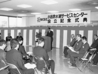 小田原水道サービスセンター設…