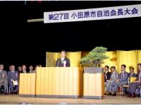 第27回小田原市自治会長大会