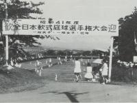 全日本軟式庭球選手権大会