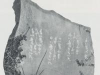 草むらの中に立つ北原白秋の歌碑