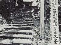 石橋山古戦場の文三堂