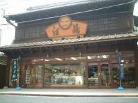 倭紙茶舗(江島)