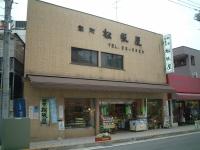 菓子どころ小田原工芸菓子館(…