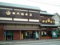 かまぼこ伝統館(丸う田代)