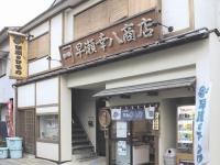 ひもの工房(早瀬幸八商店)