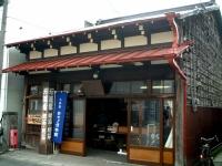 かつおぶし博物館(籠常商店)