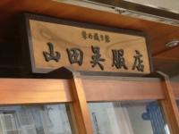 染め織り館(山田呉服店)