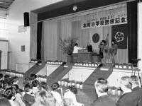 本町小学校閉校記念式典