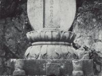 鉄牛道機の寿塔