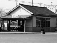 木造の栢山駅駅舎