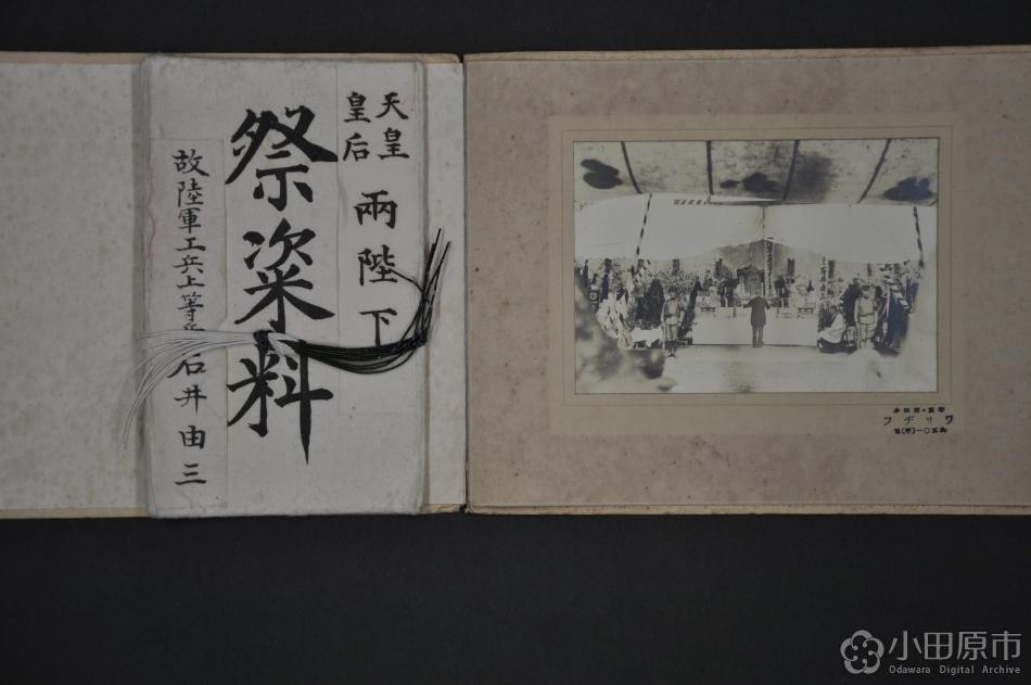 慰霊祭と祭粢料(さいしりょう)...