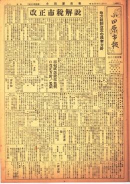 小田原市報 改正市税特集表示画像